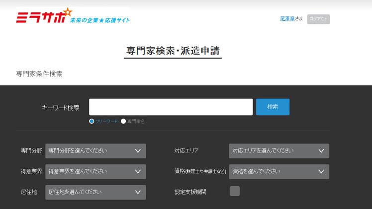 ミラサポ無料専門家派遣の検索画面