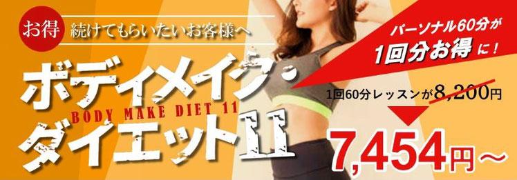 パーソナルトレーニング大阪 ボディメイクダイエット11