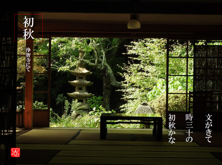 文がきて時三十の初秋かな  文(ふみ)浄智寺 書院 160902撮影