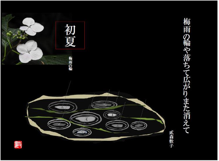 梅雨の輪(つゆのわ)2017/07/05作句