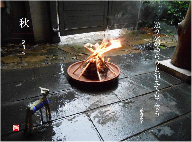 2017/08/16作句 送り火