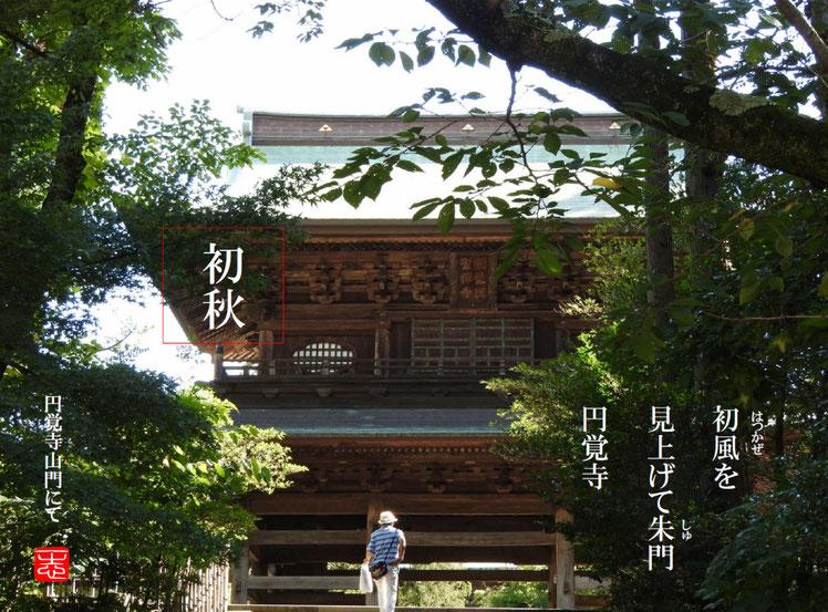 山門(さんもん)北鎌倉円覚寺にて 2016/09/09作句 撮影