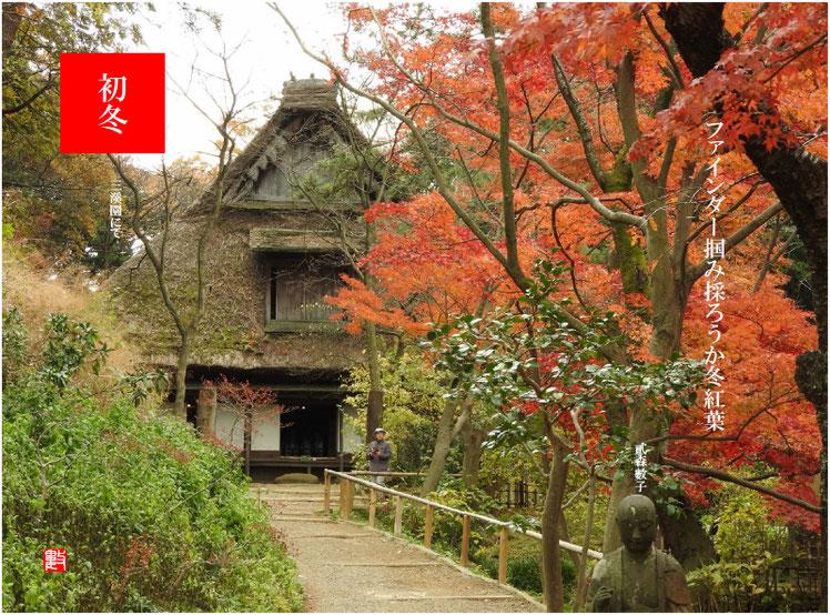 2017/12/09作句 三渓園 旧矢箆原邸住宅にて