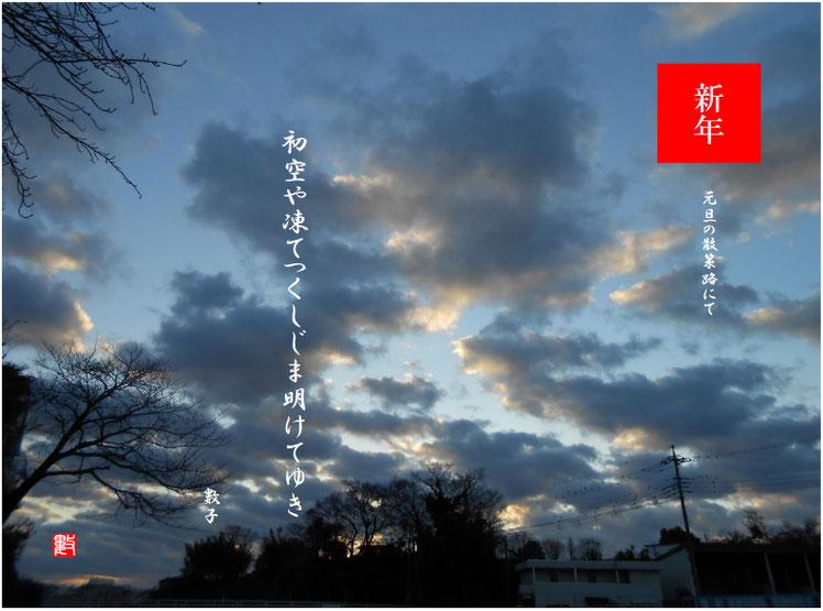 初空や凍てつくしじま明けてゆき 2019/01/01作句 元旦の散策路の空 2019/01/01撮影