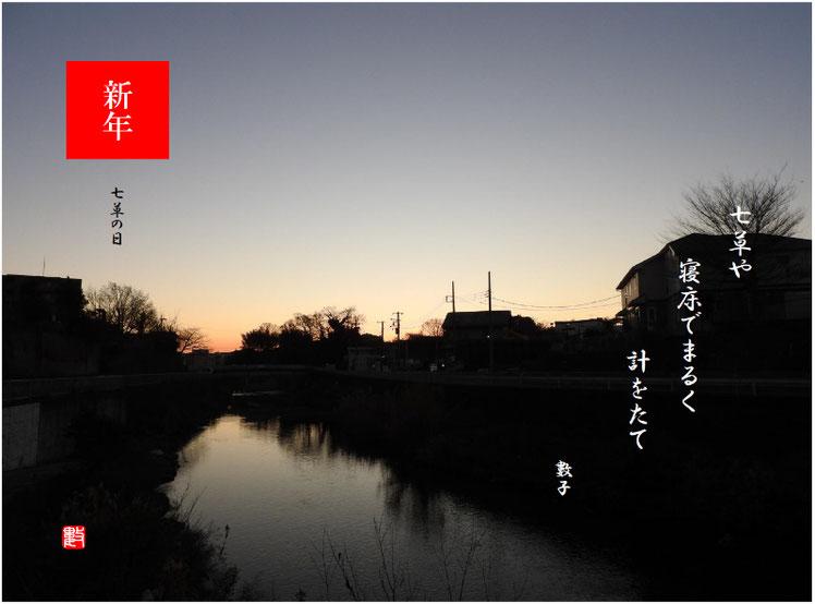 七草や寝床でまるく計をたて 2019/01/07作句 朝明けの散策路河川 2019/01/07撮影