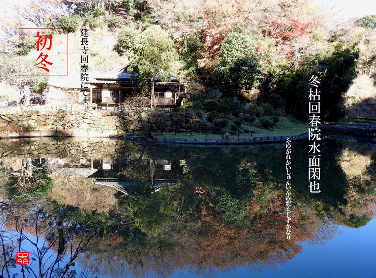 2016/12/17作句 建長寺回春院 161217撮影