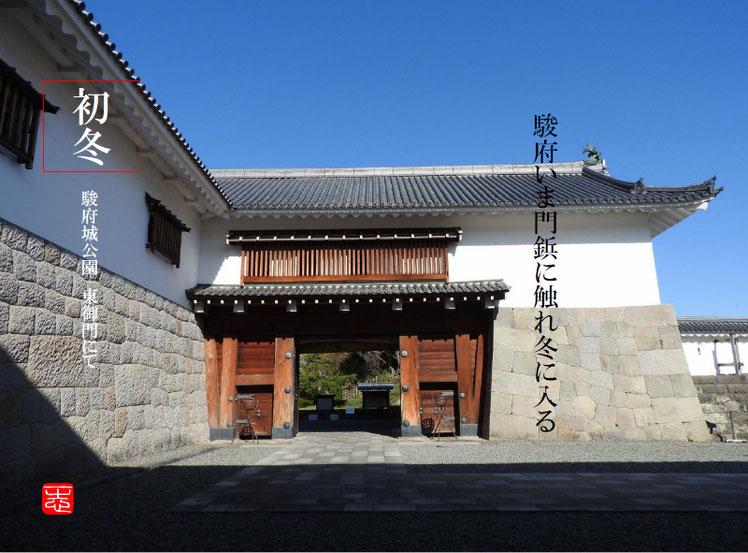 2016/11/26作句 駿府j城公園 161126撮影
