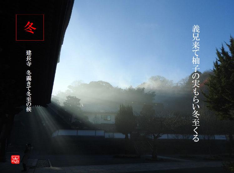 義兄来て柚子の実もらい冬至くる 2016/12/17作句 建長寺三門 161217撮影
