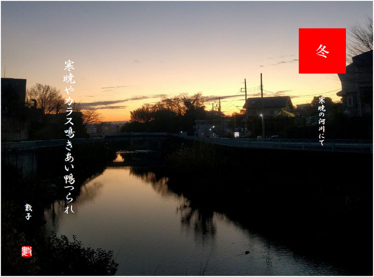 寒暁やカラス鳴きあい鴨つられ 2018/12/27作句  散策路河川の朝明け2018/12/27撮影