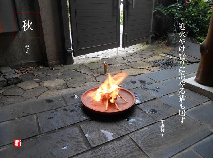 2017/08/13 迎火