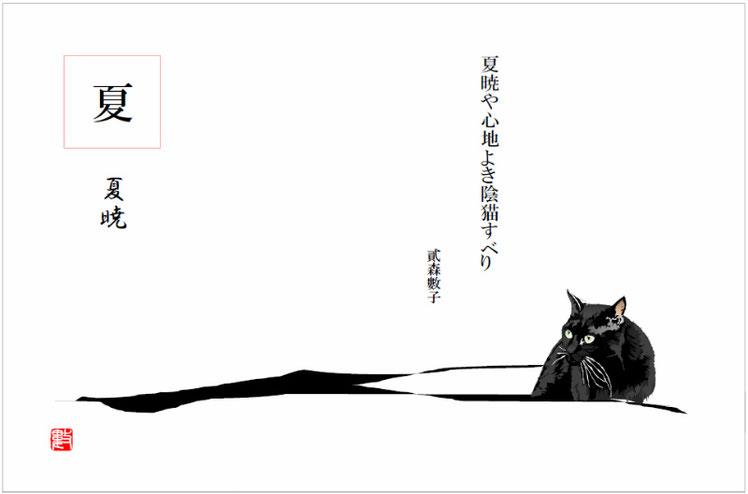 夏暁や心地よき陰猫すべり  夏暁(なつあけ)2017/07/29作句、俳画
