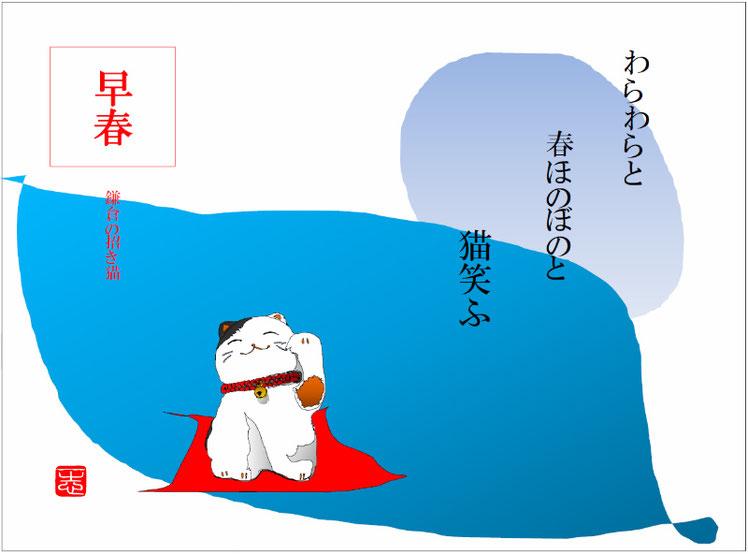 2017/02/19作句 俳画招き猫