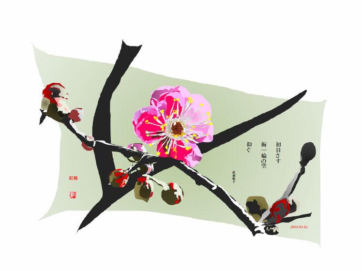 初日さす梅一輪の空仰ぐ 2018/01/13作句 梅(うめ)季重なり 俳画180112