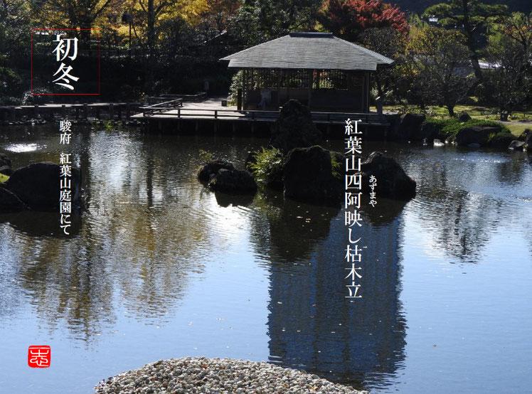 2016/11/26作句 駿府城公園 紅葉山庭園 161126撮影