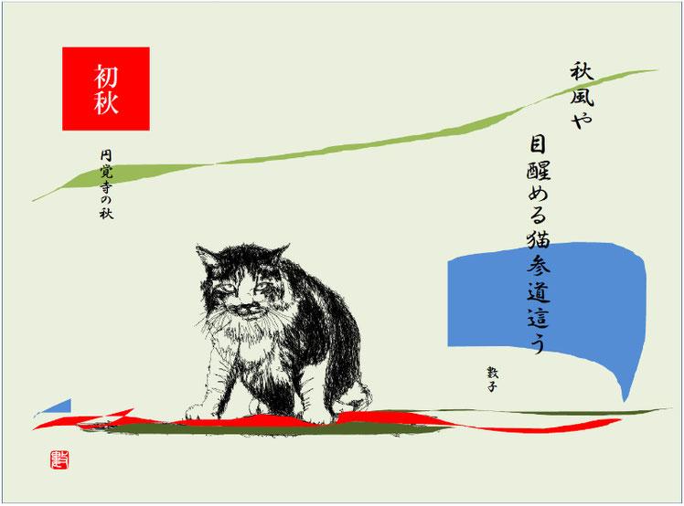 秋風(あきかぜ) 2018/03/01作句  俳画:円覚寺の猫
