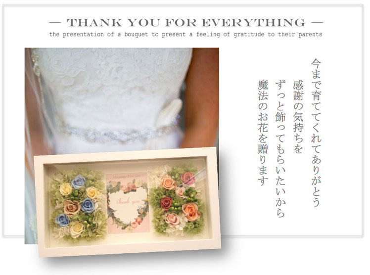 結婚式で人気の両親贈呈プレゼントはプリザーブドフラワー記念品で決まり!