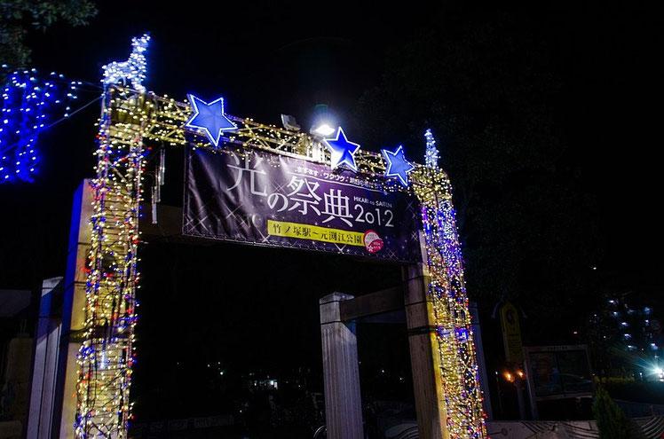 足立区,光の祭典,竹ノ塚駅,元渕江公園