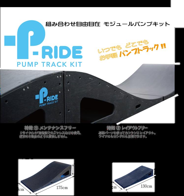 P-ride、三重、自転車、おでかけ、BMX、MTB、パンプ、こども