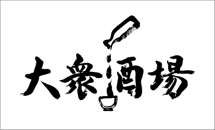 筆文字ロゴ:大衆酒場|書道・習字の注文|筆文字の依頼・注文