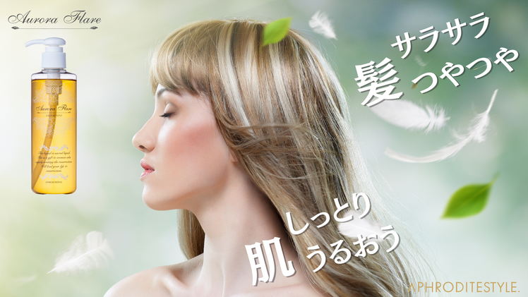 全身シャンプーアウロラフレア、ケモ中の医療用ウィッグの頭皮ケア、副作用も髪・顔・体やさしくキレイに洗う