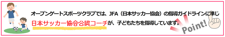 オープンゲートではJFA公認コーチが指導しています。
