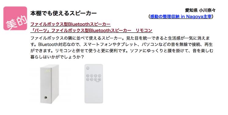 無印良品 ファイルボックス型Bluetoothスピーカー リモコン 本棚でも使える