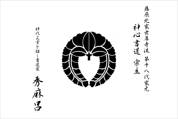 藤原北家 ‐ - 公式 TOP