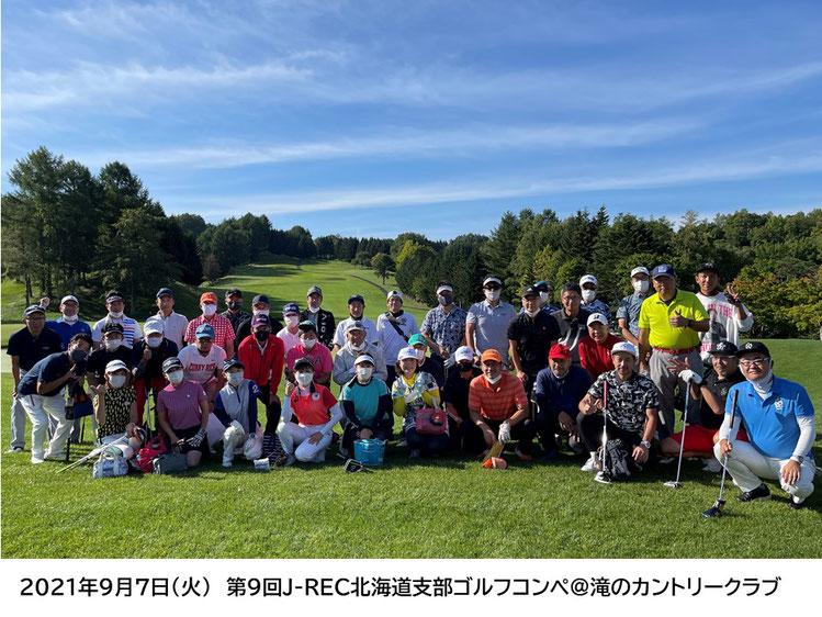 第9回J-REC北海道支部ゴルフコンペの集合写真