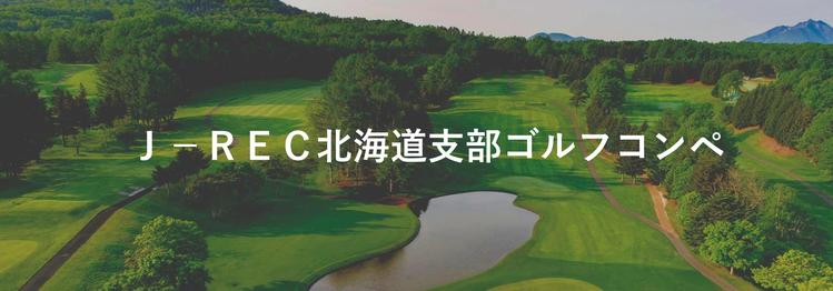 J-REC北海道支部ゴルフコンペ 滝のカントリークラブ
