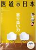 月刊「医道の日本」2013年5月号 特集「肩こりへのアプローチ」