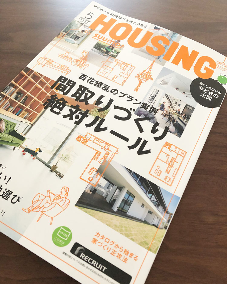 HOUSING by suumo 最新号:5月号 (2019年03月20日発売)|千葉|千葉市|千葉県|設計事務所|建築家|住まい|木造|注文住宅|リノベーション|リフォーム|