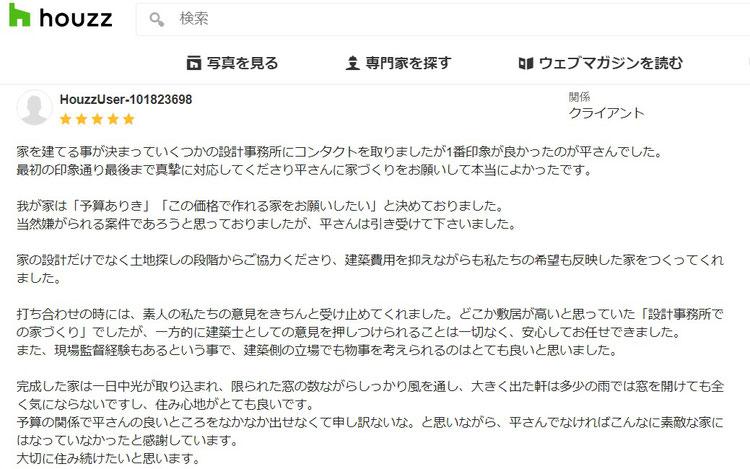千葉県-千葉市-一級建築士-一級建築士事務所-建築事務所-建築家-新潟-高断熱-heat20g1-heat20g2-耐震等級-許容応力度設計-燃費計算