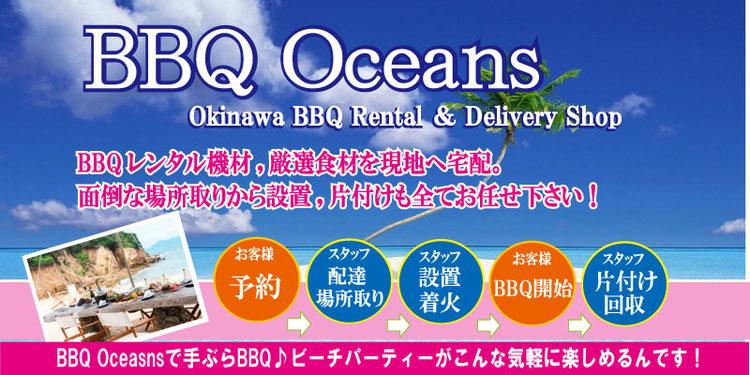 無人島BBQを沖縄で楽しめるBBQOceans