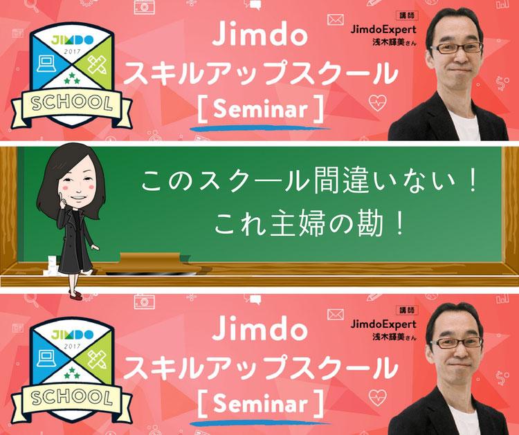 jimdoスキルアップセミナー