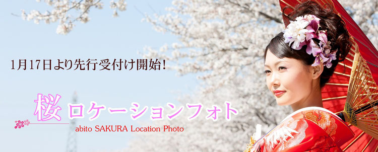 和装桜ロケーションフォト