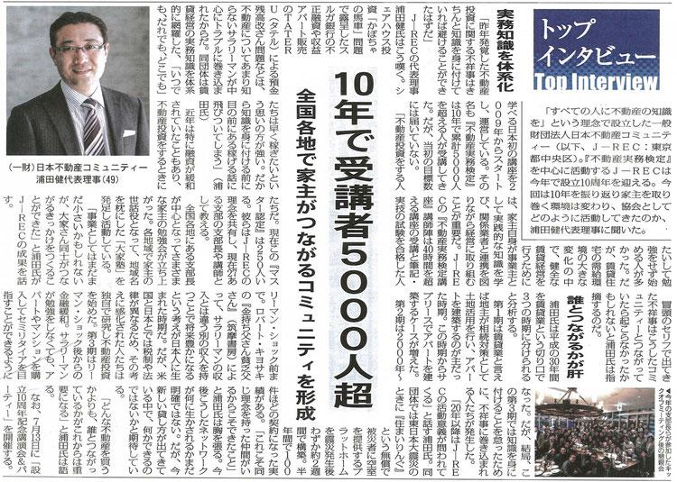 浦田健代表理事のインタビュー記事