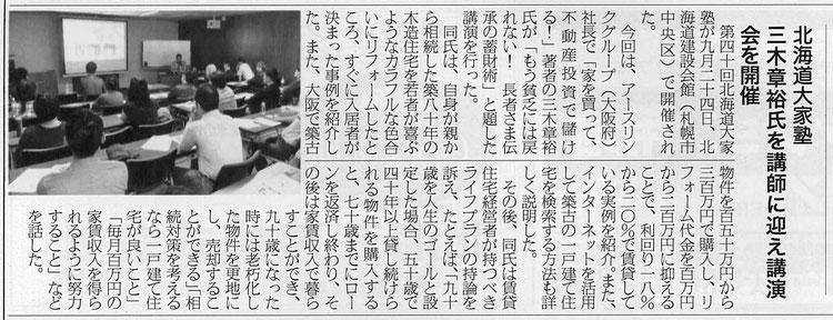 北海道大家塾開催「三木章裕氏を講師に迎え講演会を開催」の記事