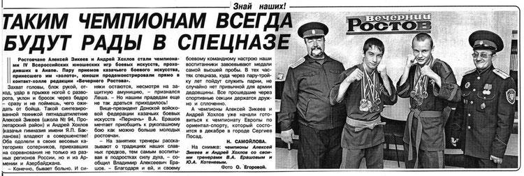 """""""Вечерний Ростов"""" №220 (15407) от 19 октября 2011г."""