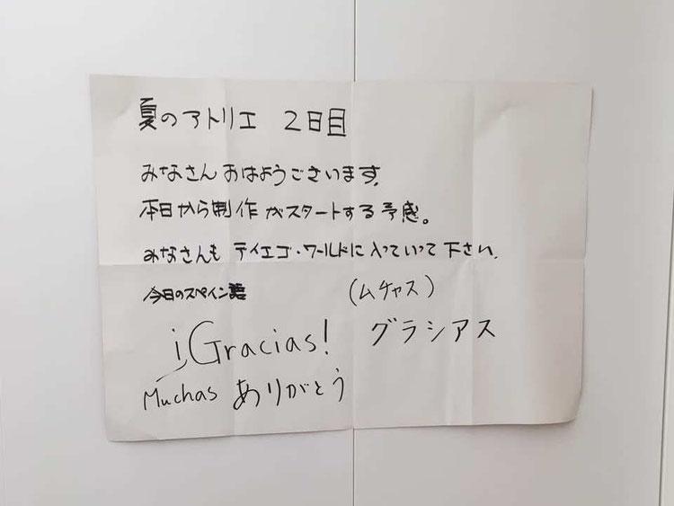 美術館の人が毎日書いて、貼っておいてくれるメッセージ