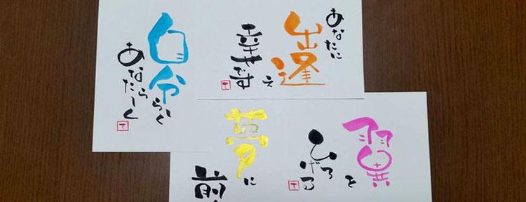 姫路 ワイン ラグロッパ イベント 魔法の筆文字
