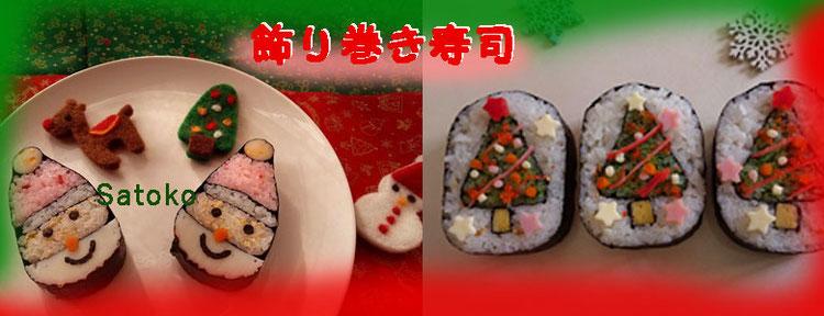 姫路 ワイン ラグロッパ 飾り巻き寿司教室