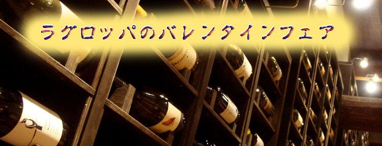 姫路 勝原 わいん ラグロッパ ワイン 白ワイン 赤ワイン スパークリング シャンパン 地酒 焼酎 リキュール オリーブオイル バジルソース ナチュラルウォーター ミネラルウォーター かふぇ寄合所 わいん寄合所 ワインセット お歳暮 お中元 プレゼント イベント