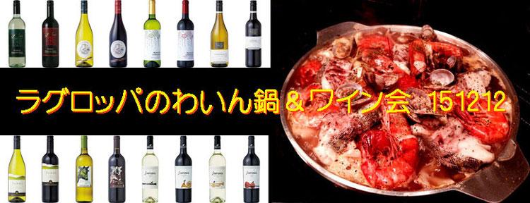 姫路 ワイン ラグロッパ わいん鍋 ワイン会