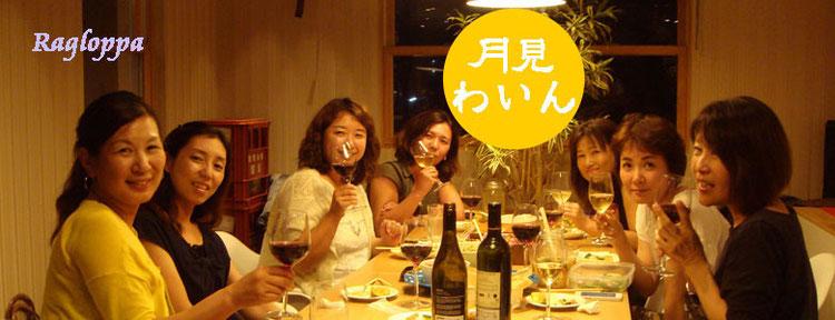 姫路 ワイン ラグロッパ 月見わいん
