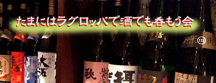 姫路 ワイン ラグロッパ 地酒 焼酎