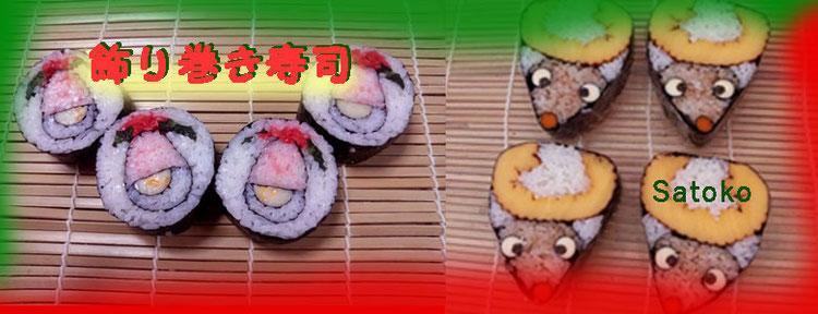 姫路 ワイン ラグロッパ 飾り巻き寿司