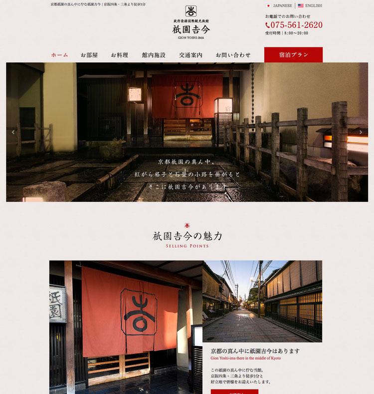 祇園吉今 公式サイト