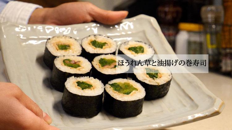 「ほうれん草と油揚げの巻寿司」