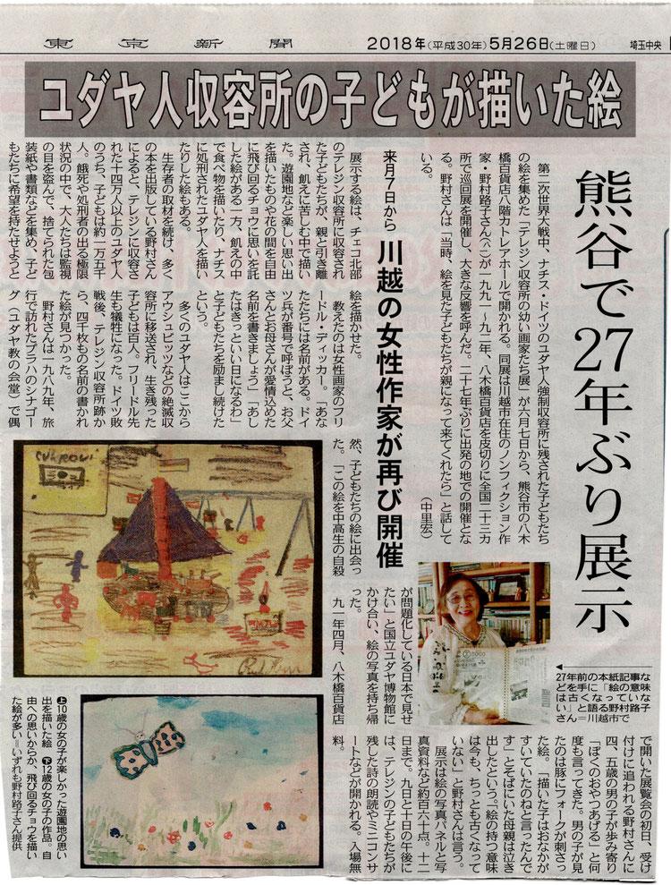 東京新聞 2018年5月26日
