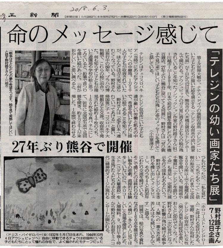 埼玉新聞2018年6月3日